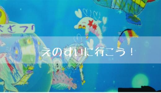 雨でも江ノ島水族館は楽しめる!ナイトワンダーアクアリウム2017行ってきました