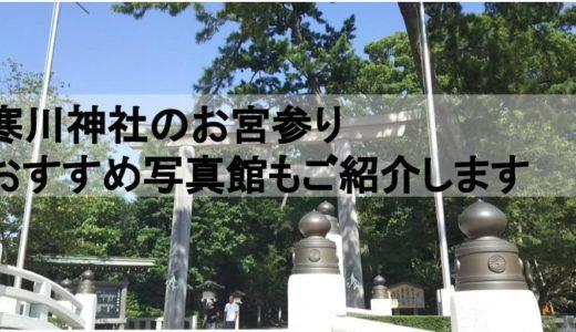 寒川神社のお宮参りの時間は?初穂料はいくら?おすすめの写真館もご紹介!