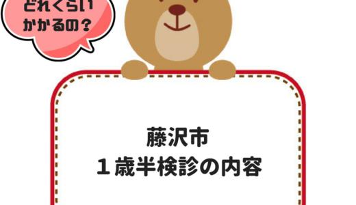 藤沢市1歳半検診の内容