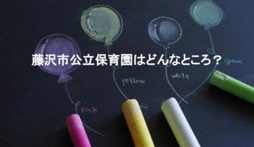 藤沢市公立保育園はどんなところ?準備するものなど教えます!