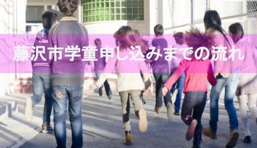 藤沢市学童申し込み注意点などお話しします