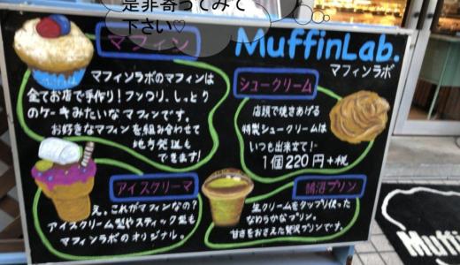 【鵠沼海岸駅】Muffin Lab(マフィンラボ)のマフィンは食べるのがもったいないくらい可愛い♡