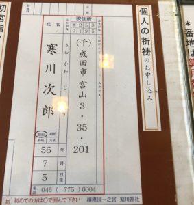 お祓い 車 寒川 神社