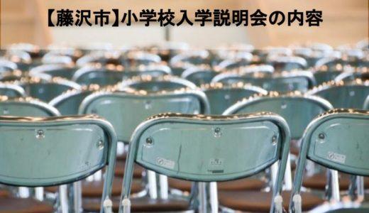藤沢市小学校入学説明会内容と持ち物