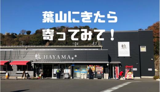 葉山道の駅「HAYAMA STATION」に行ってきました!混雑状況とおすすめ食べ物を紹介!