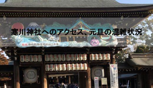 寒川神社の初詣。元旦の混雑状況と参拝時間など元住民が教えます
