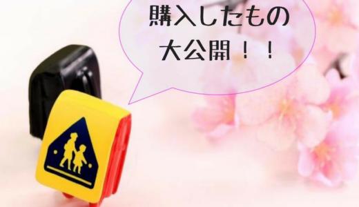 【藤沢市】小学校入学準備いくらかかった?必要なものを公開!