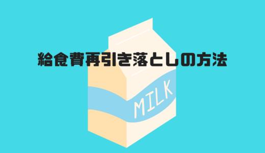 【藤沢市】小学校の給食費が引き落としできなかった!再引き落としはある?