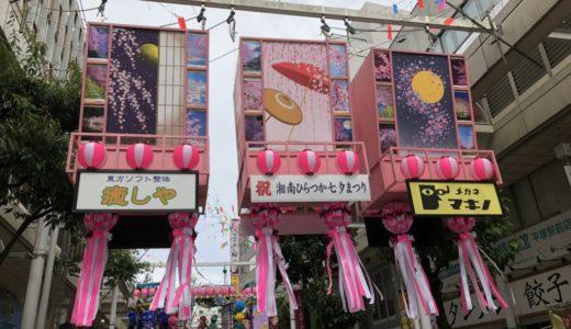 平塚七夕祭り2018!時間と混雑状況は?子連れでも楽しもう!