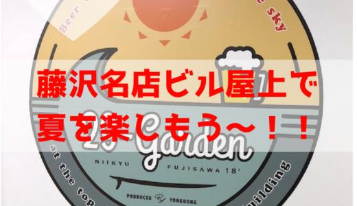 【ビアガーデン】藤沢駅前29-Gardenは絶対おすすめ!名店ビル屋上へGO!