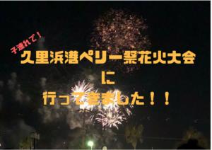 久里浜ペリー祭花火