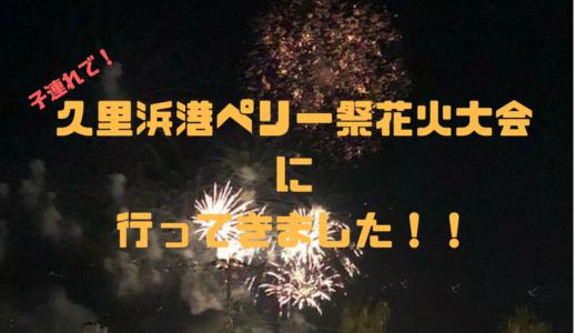 久里浜ペリー祭花火大会2018に子連れで参戦!混雑状況など