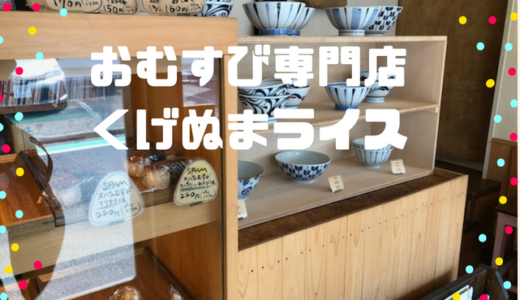【鵠沼海岸駅】海に行く前に寄ろう!おむすび専門店くげぬまライス