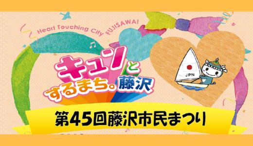 藤沢市民まつり2018年の日程、開催場所の詳細をまとめました!