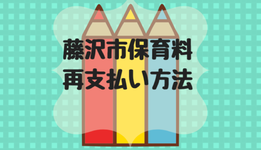【藤沢市】保育料引き落としができなかった!再引き落としの支払方法は?