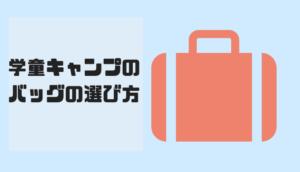学童キャンプのバッグ