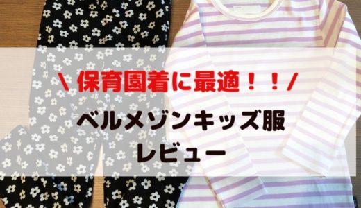 【レビュー】ベルメゾンキッズ服は保育園着にも最適!