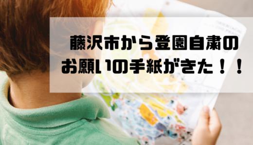 【藤沢市】保育園コロナウイルスの影響で登園自粛のお願い。保育料は減免ある?