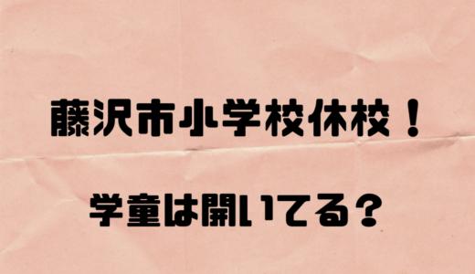 【藤沢市】小学校休校。学童は開いてる?