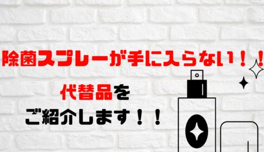 藤沢市も除菌スプレーが手に入らない!代替品のご紹介!