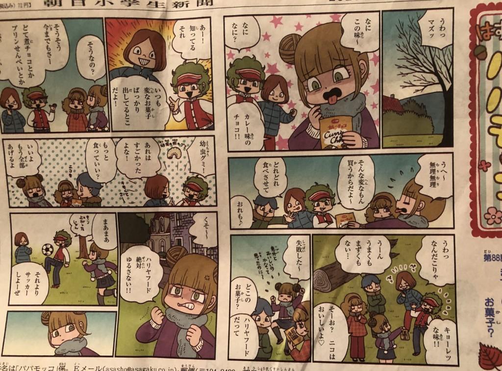 朝日小学生新聞中面