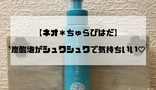 【ネオちゅらびはだ口コミ】炭酸泡クレンジングでシュワシュワ気持ちいい!