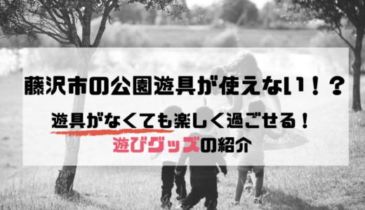 【藤沢市公園利用一部休止】遊具で遊べない子どものためにできる遊びの紹介