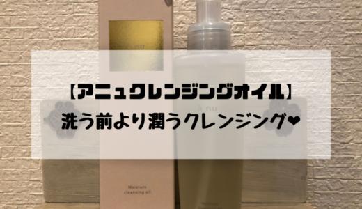【アニュモイスチャークレンジングオイル口コミ】洗う前より潤うクレンジングは本当?実際に使ってみたよ!