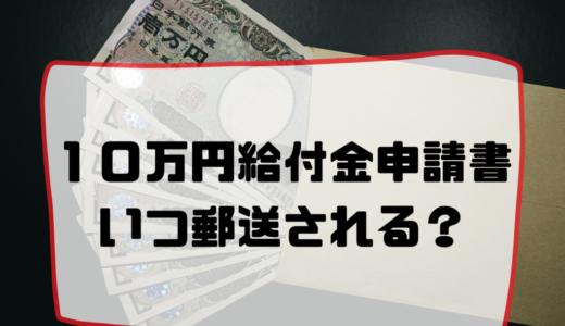 【藤沢市】10万円の給付金申請書はいつ郵送される?手続きの注意点