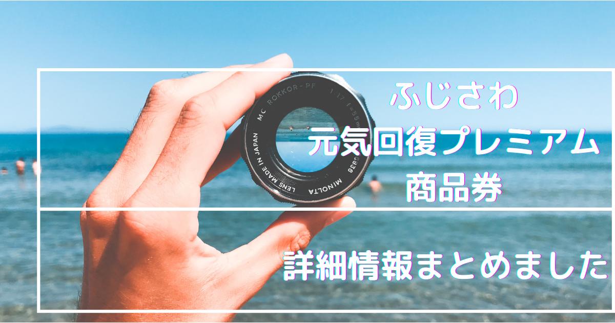 振興 藤沢 券 地域