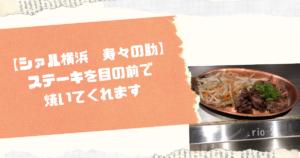横浜シァル 寿々の助